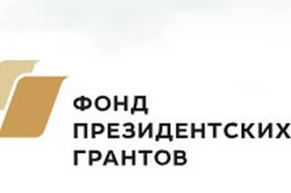 Объявлены победители первого в 2019 году конкурса на предоставление грантов Президента Российской Федерации