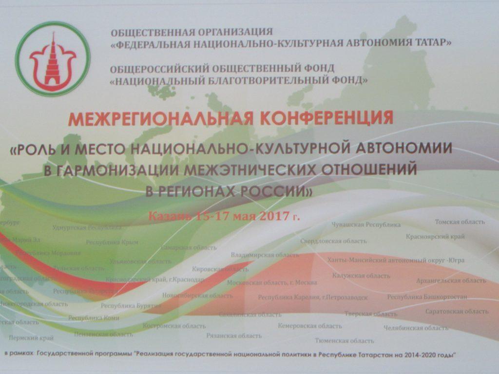 Межрегиональная конференция в Казани