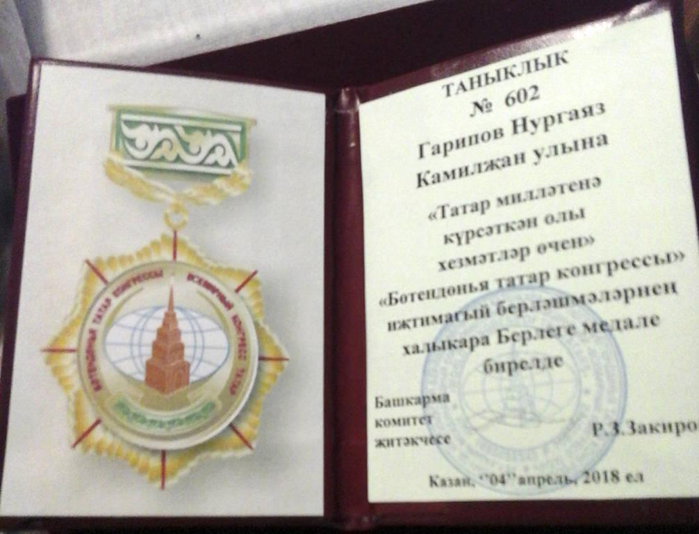 II Всероссийский форум татарских краеведов